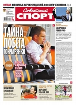 Советский Спорт (Федеральный выпуск) 124-2015