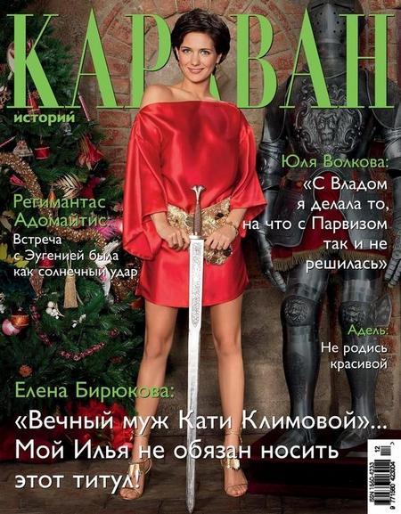 Караван историй №12 / декабрь 2012