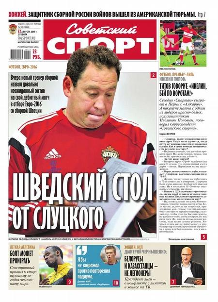 Советский Спорт (Федеральный выпуск) 123-2015