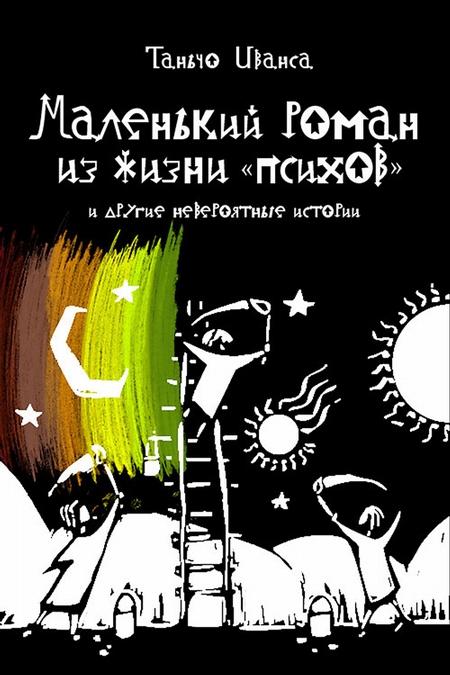 Маленький роман из жизни «психов» и другие невероятные истории (сборник)
