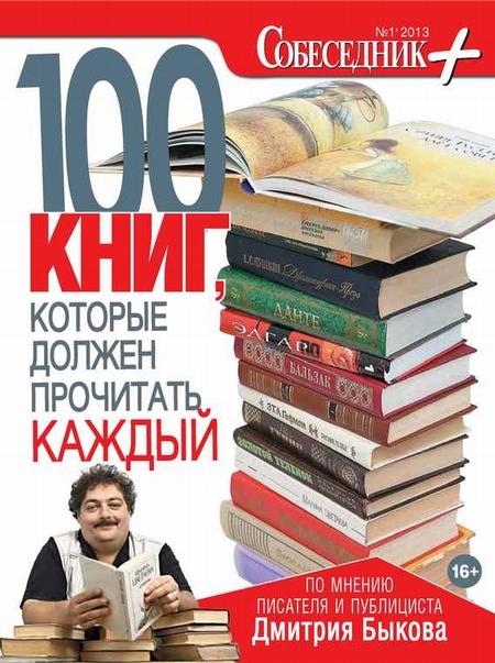 Собеседник плюс №01/2013. 100 книг, которые должен прочитать каждый