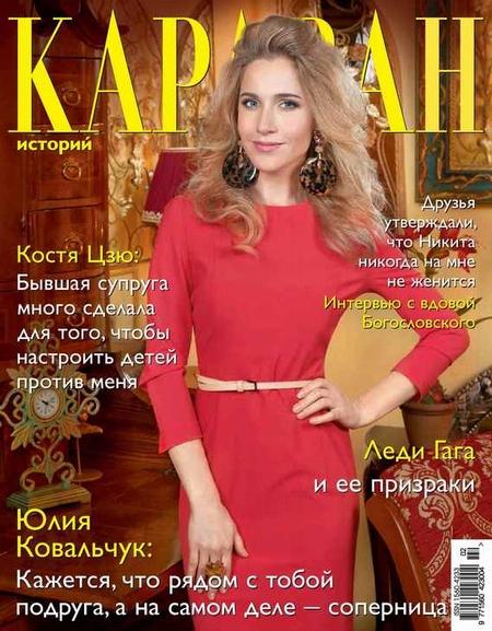 Караван историй №02 / февраль 2014