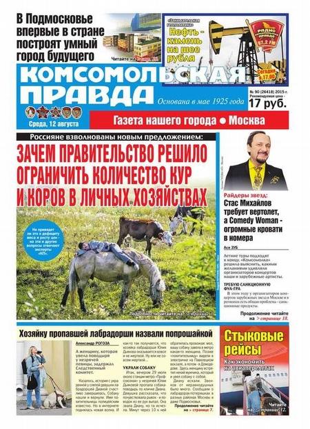 Комсомольская Правда. Москва 90-2015