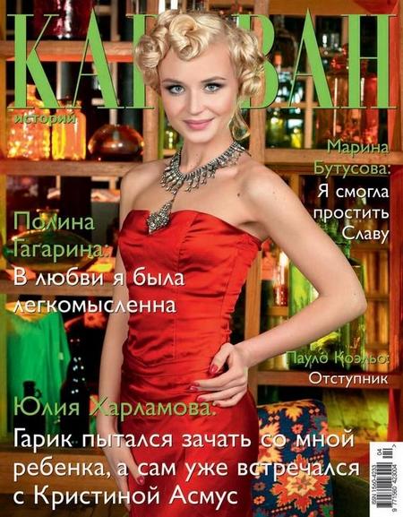 Караван историй №04 / апрель 2013