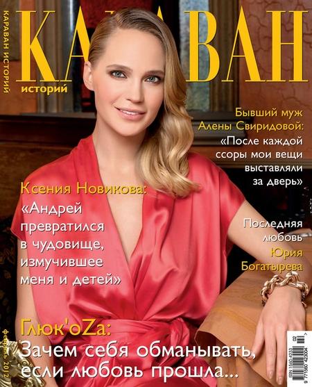 Караван историй №02 / февраль 2012