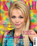 Коллекция Караван историй №02 / февраль 2012