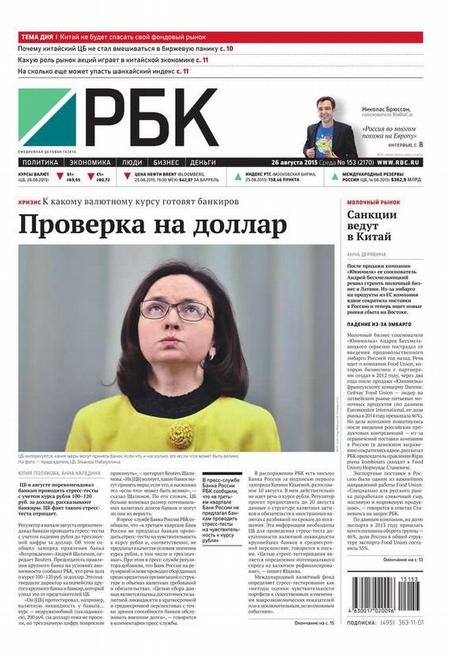 Ежедневная деловая газета РБК 153-2015