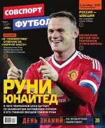 Советский Спорт. Футбол 34-2015 ( Редакция журнала Советский Спорт. Футбол  )