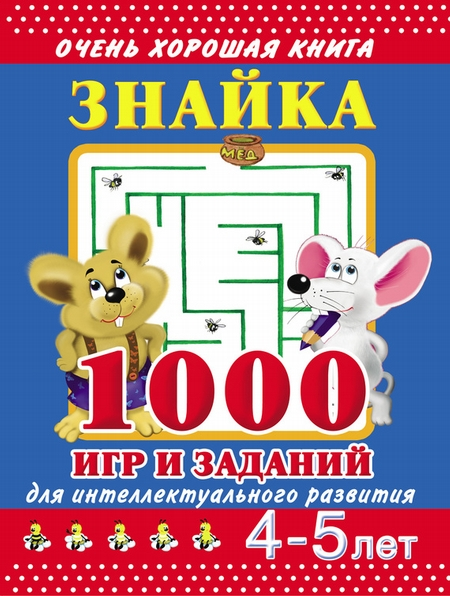 Знайка. 1000 игр и заданий для интеллектуального развития. 4-5 лет