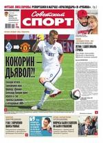 Советский Спорт (Федеральный выпуск) 122-2015