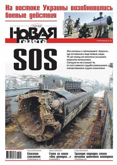 Новая газета 86-2015