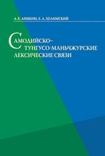 Самодийско-тунгусо-маньчжурские лексические связи