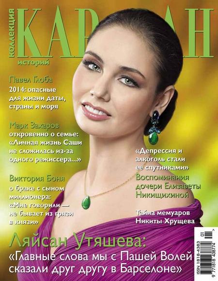 Коллекция Караван историй №01 / январь 2014