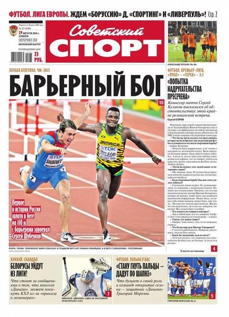 Советский Спорт (Федеральный выпуск) 127-2015