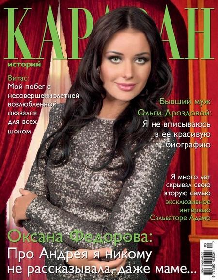 Караван историй №03 / март 2013