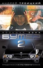 Бумер-2: Большая зона