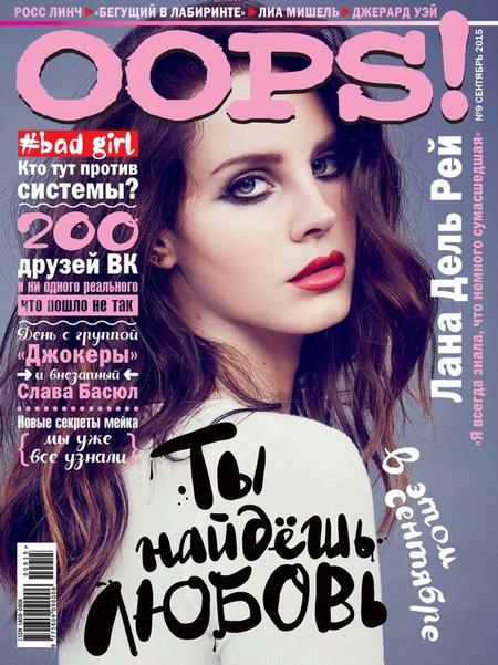 Журнал Oops! №09/2015