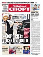 Советский Спорт (Федеральный выпуск) 128в