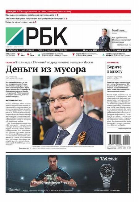 Ежедневная деловая газета РБК 154-2015