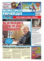Комсомольская Правда. Москва 94-2015