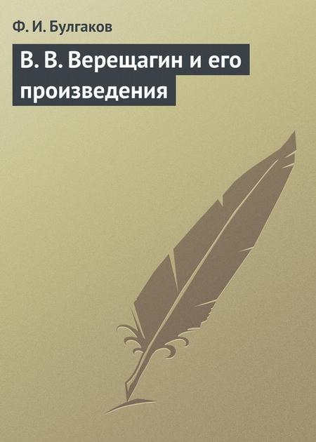 В.В.Верещагин иего произведения