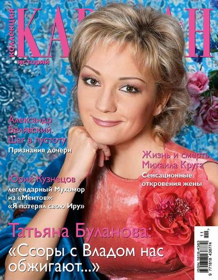 Коллекция Караван историй №11 / ноябрь 2012