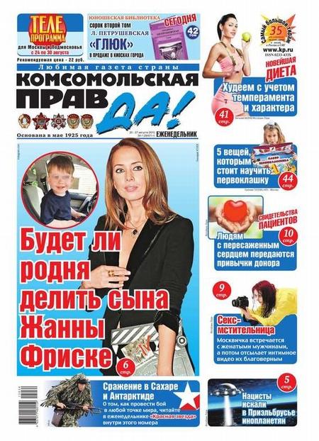 Комсомольская правда (Толстушка – Россия) 34-т-2015
