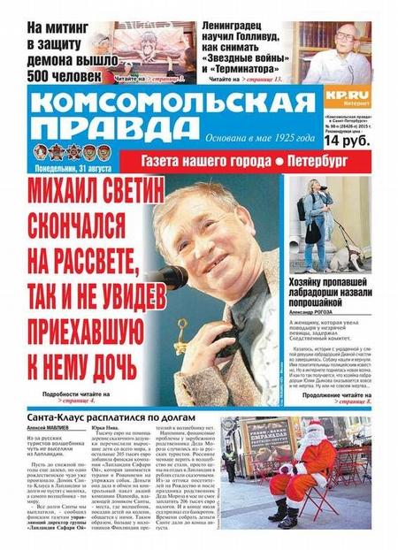 Комсомольская правда. Санкт-Петербург 98п