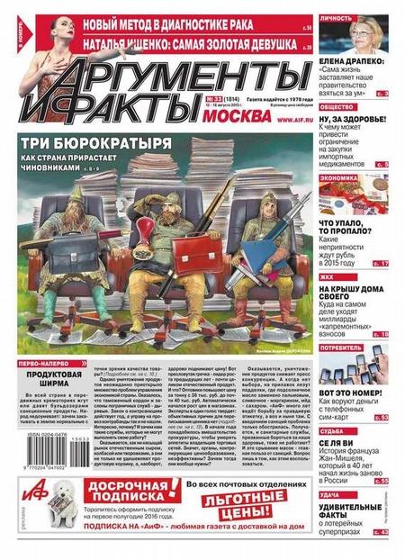 Аргументы и факты Москва 33-2015
