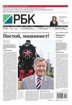 Ежедневная деловая газета РБК 147-2015