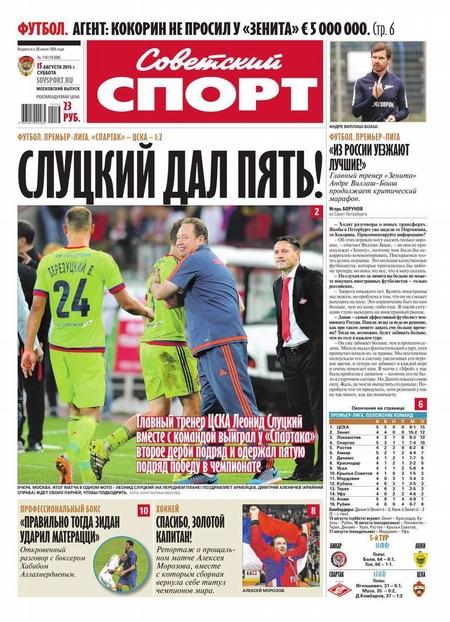 Советский Спорт (Федеральный выпуск) 119-2015