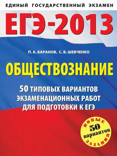 ЕГЭ-2013. Обществознание. 50 типовых вариантов экзаменационных работ для подготовки к ЕГЭ