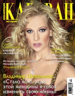 Коллекция Караван историй №10 / октябрь 2013