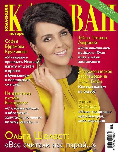 Коллекция Караван историй №11 / ноябрь 2014