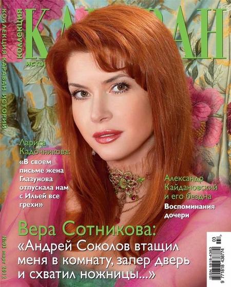 Коллекция Караван историй №03 / март 2012
