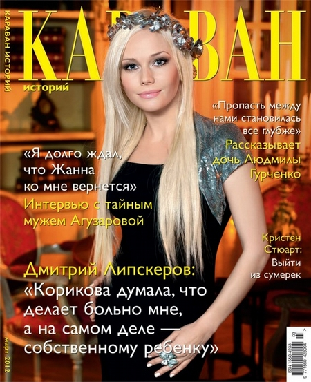 Караван историй №03 / март 2012