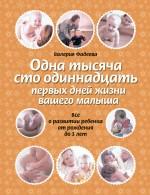 Одна тысяча сто одиннадцать первых дней жизни вашего малыша. Все о развитии ребенка от рождения до 3 лет