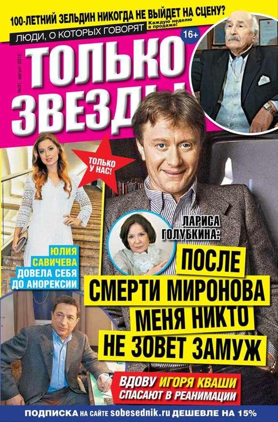Желтая Газета. Только Звезды 31-2015
