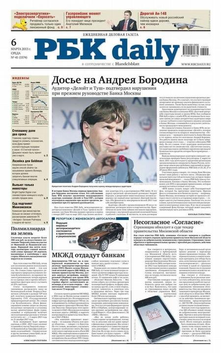 Ежедневная деловая газета РБК 41
