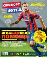Советский Спорт. Футбол 32-2015 ( Редакция журнала Советский Спорт. Футбол  )