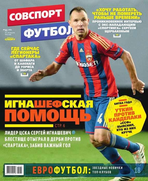 Советский Спорт. Футбол 32-2015