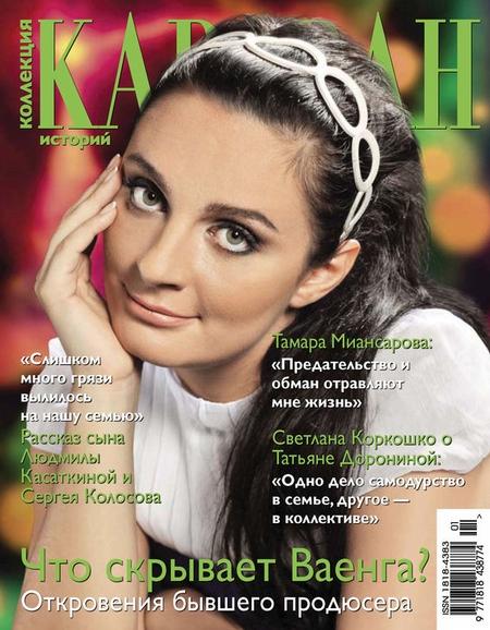 Коллекция Караван историй №01 / январь 2013
