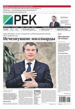 Ежедневная деловая газета РБК 146-2015