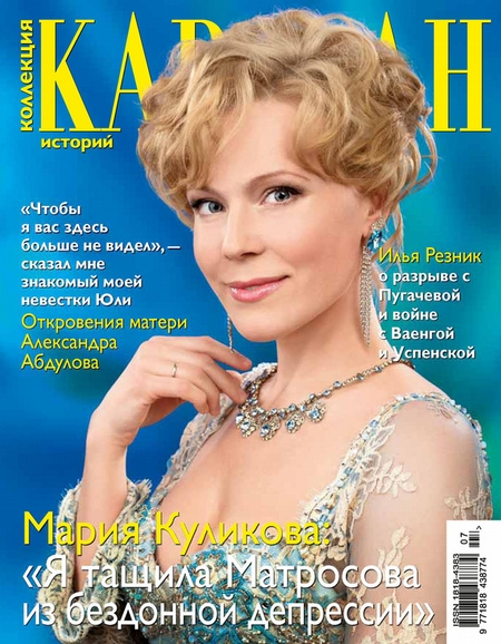 Коллекция Караван историй №07 / июль 2012