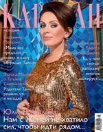 Караван историй №05 / май 2013