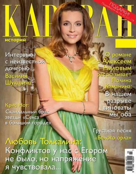 Караван историй №03 / март 2015