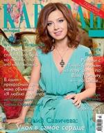 Караван историй №07 / июль 2015