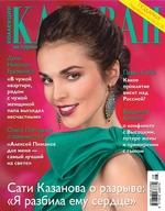 Коллекция Караван историй №08 / август 2014