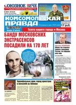 Комсомольская Правда. Москва 96-ч