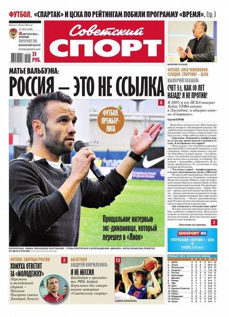 Советский Спорт (Федеральный выпуск) 120-в